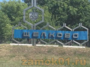 Открыть машину в Щёлково