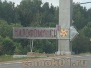 открыть машину в Наро-Фоминске
